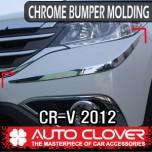 [AUTO CLOVER] Honda CR-V - Chrome Bumper Molding (C338)