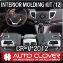 [AUTO CLOVER] Honda CR-V - Interior Chrome Molding Kit (C388)