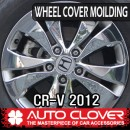 [AUTO CLOVER] Honda CR-V - Wheel Cover Chrome Molding (C870)