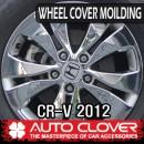 [AUTO CLOVER] Honda CR-V - Wheel Cover Chrome Molding (C870)
