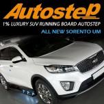 [AUTOSTEP] KIA All New Sorento UM - Auto Folding Side Running Board Steps Set