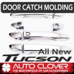 [AUTO CLOVER] Hyundai All New Tucson - Door Catch Chrome Molding (B875)
