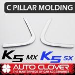 [AUTO CLOVER] KIA All New K5 MX / SX - C Pillar Chrome Molding Set (B938)