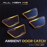 [MOBIEX] KIA All New K5 - Ambient Sports LED Door Catch Plate