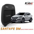 [KABIS] Hyundai Santa Fe DM - Quick Wireless Charger