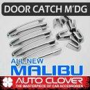 [AUTO CLOVER] Chevrolet All New Malibu - Door Catch Chrome Molding (B892)