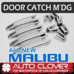 [AUTO CLOVER] Chevrolet All New Malibu - Door Catch Chrome Molding (B892)