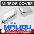[AUTO CLOVER] Chevrolet All New Malibu - Side Mirror Chrome Molding (D858)