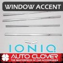 [AUTO CLOVER] Hyundai Ioniq - Window Accent Chrome Molding Set (B260)