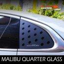 [RACETECH] Chevrolet All New Malibu - 3D Quarter Glass Plate Set