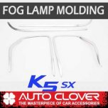 [AUTO CLOVER] KIA All New K5 - Fog Lamp Chrome Molding Set (C698)