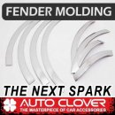 [AUTO CLOVER] Chevrolet The Next Spark - Fender Chrome Molding (C212)