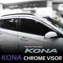 [CAMILY] Hyundai Kona - Chrome Door Visor Set