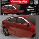 [AUTO CLOVER] KIA All New K3 - Chrome Door Visor Set (B480)