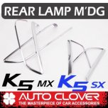 [AUTO CLOVER] KIA All New K5 - Rear Lamp Chrome Molding Set (D833)