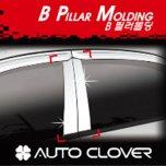 [AUTO CLOVER] KIA Niro - PVC B Pillar Molding Set (B154)