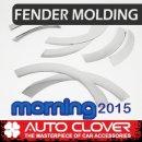 [AUTO CLOVER] KIA All New Morning - Fender Chrome Molding (A548)