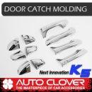 [AUTO CLOVER] KIA All New K5 - Door Catch Chrome Molding Set (B888)