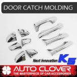 [AUTO CLOVER] KIA All New K5 - Door Catch Chrome Molding Set (B888)