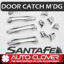 [AUTO CLOVER] Hyundai Santa Fe DM / The Prime - Door Catch Chrome Molding (B900)