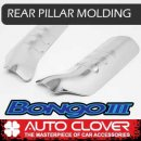 [AUTO CLOVER] KIA Bongo III - Rear Pillar Chrome Molding Set (C292)