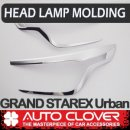 [AUTO CLOVER] Hyundai Grand Starex / Urban - Head Lamp Chrome Garnish Set (D888)