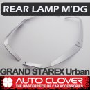 [AUTO CLOVER] Hyundai Grand Starex / Urban - Rear Lamp Chrome Molding (D889)
