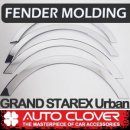 [AUTO CLOVER] Hyundai Grand Starex / Urban - Fender Chrome Molding Set (B572)
