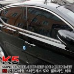 [TUNING FACE] KIA K5 - Stainless Door Belt LIne Molding Set