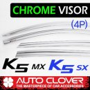 [AUTO CLOVER] KIA All New K5 - Chrome Door Visor Set (D634)