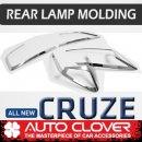 [AUTO CLOVER] Chevrolet Cruze 2017 - Rear Lamp Chrome Molding Set (D883)