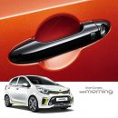 [MOBIS] KIA All New Morning 17 - TUON Black Door Handle