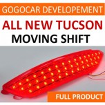 [GOGOCAR] Hyundai All New Tucson - Moving Shift Rear Bumper Reflector Full Kit