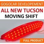 [GOGOCAR] Hyundai All New Tucson - Moving Shift Rear Bumper Reflector Full Kit