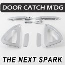 [KYOUNG DONG] Chevrolet The Next Spark - Door Catch Chrome Molding Set (K-406)