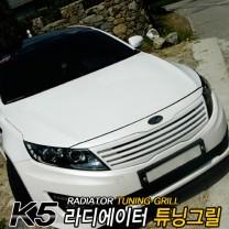 [MORRIS] KIA K5 - Radiator Tuning Grille