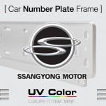 [MINIF] SSANGYONG - UV Color Car Number Plate Frame (MSNP25)