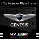 [MINIF] Hyundai Genesis / Coupe - UV Color Car Number Plate Frame (MSNP27)