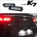 [DK Motion] KIA All New K7 - Number Plate LED Lamp Set