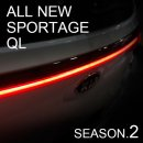 [DK Motion] KIA Sportage QL - LED Tail Lamp Garnish Season 2
