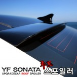 [SM KOREA] Hyundai Sonata YF - Rear Glass Wing Roof Spoiler