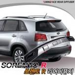 [TUNING FACE] KIA Sorento R - Rear Bumper Diffuser Set