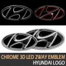 [LEDIST] HYUNDAI - Chrome 3D LED 2-Way Emblem Package
