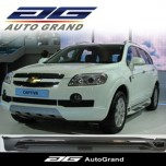 [AUTO GRAND] Chevrolet Captiva - Side Running Board Steps Set