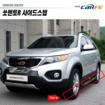 [MOBIS] KIA Sorento R - Sejin Side Running Board Steps