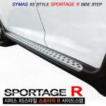 [SYMAS] KIA Sportage R - X-Style Side Running Board Steps