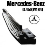 Боковые подножки X5-Style - Mercedes-Benz GL450 (W164) (DESIGNCAR)