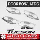 [AUTO CLOVER] Hyundai Tucson TL - Door Bowl Chrome Molding Set (C090)