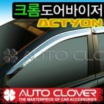 [AUTO CLOVER] SsangYong Actyon - Chrome Door Visor Set (A447)