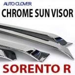 [AUTO CLOVER] KIA New Sorento R - Chrome Door Visor Set (A466)